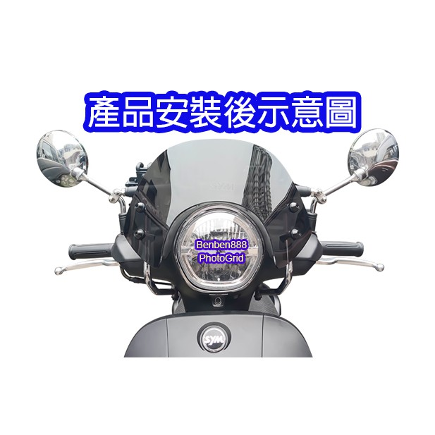 SYM 三陽 FIDDLE 125 直上 23公分 風鏡 風鏡組  直上型 國際版 無痛升級 擋風 擋風玻璃 原車孔位