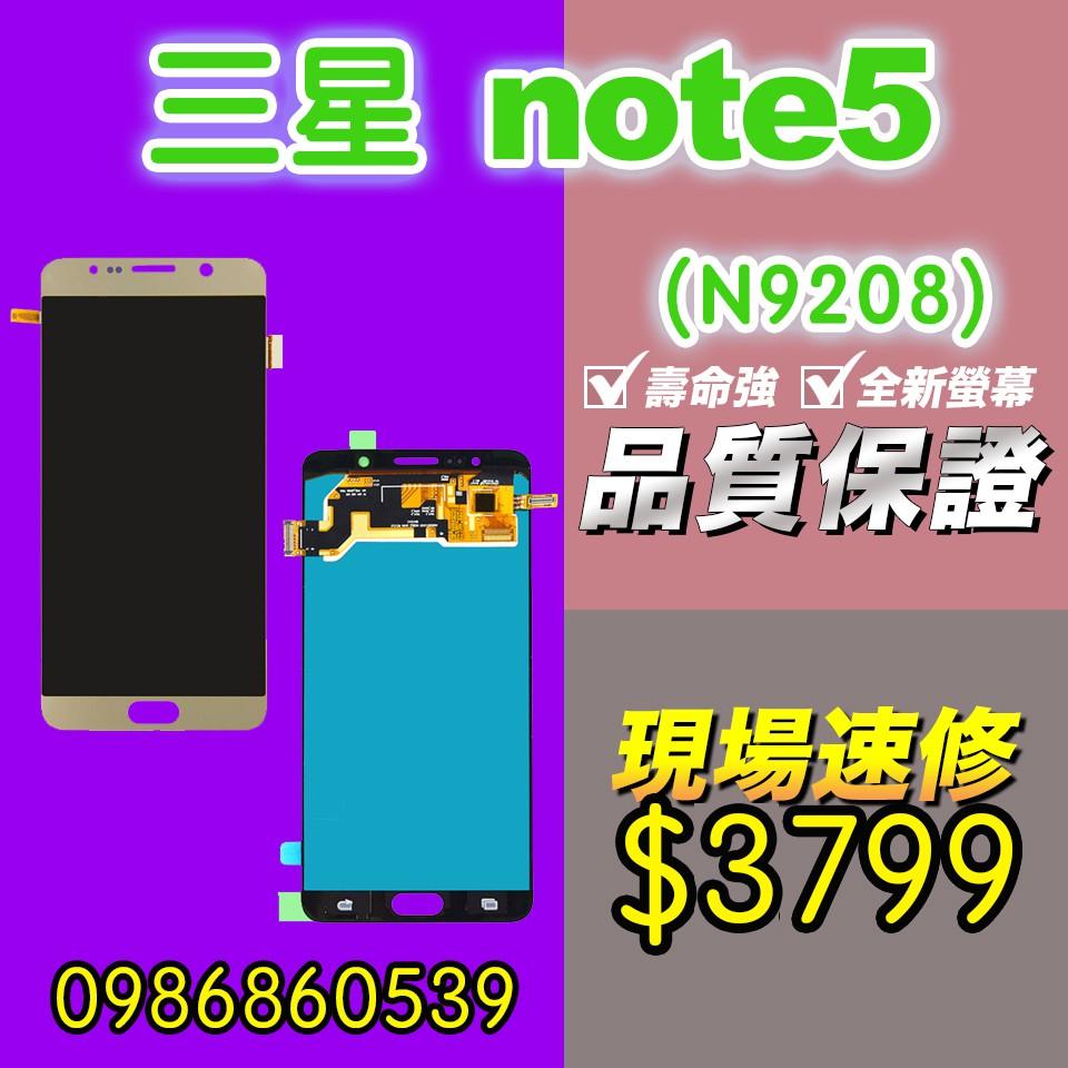 三星螢幕三星Note5螢幕 N9208液晶總成 觸控螢幕 螢幕破 不顯示 異常 維修更換 SAMSUNG