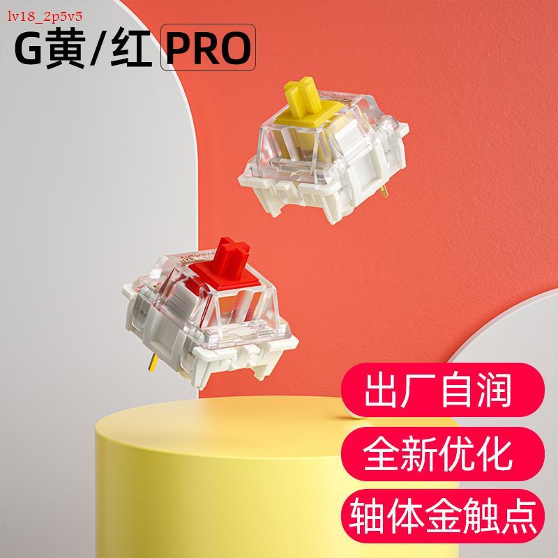 ■新品佳達隆G黃G紅pro gateron黃軸pro機械鍵盤軸體線性手感自潤