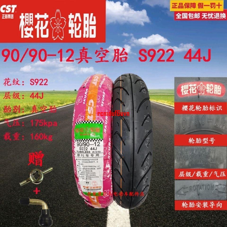 下殺/熱銷 櫻花90/90-12真空胎 C922 適用新大洲本田 鈴木摩托車前輪 電動車