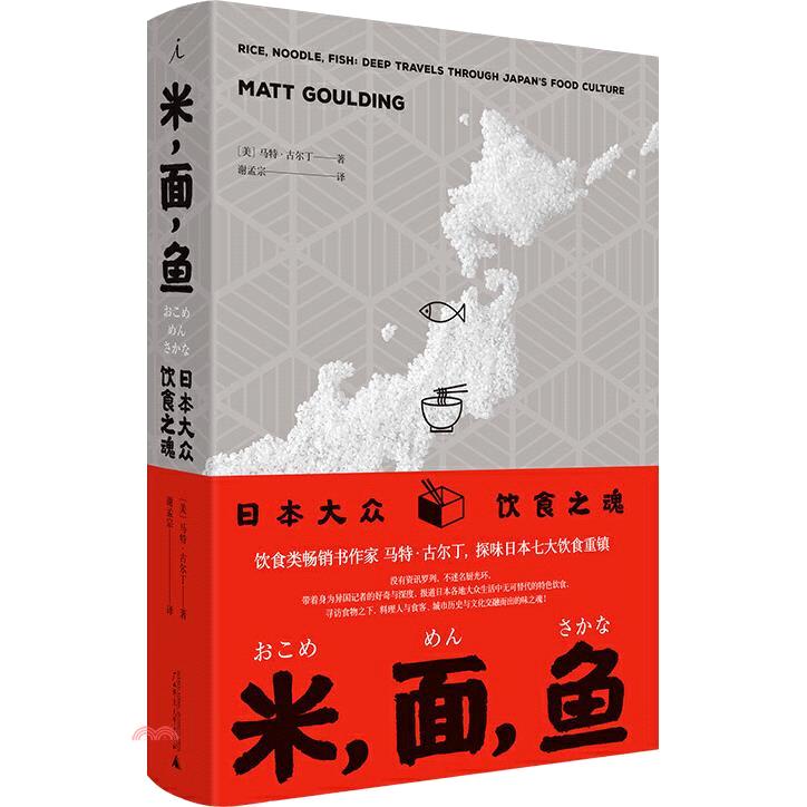 米,麵,魚:日本大眾飲食之魂(簡體書)[65折]