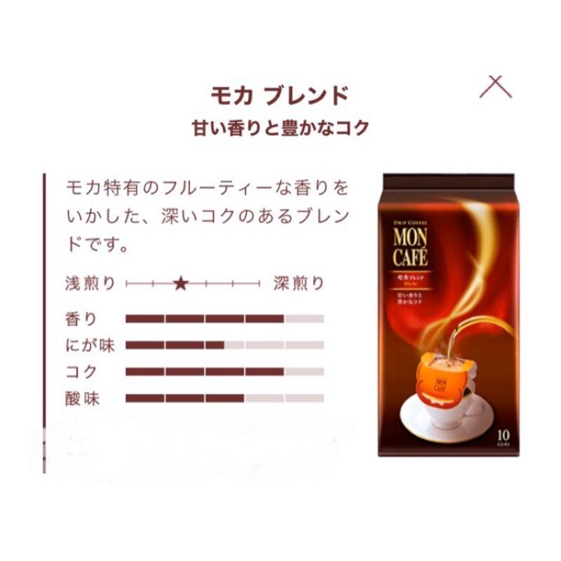 MON CAFE 濾掛式沖泡咖啡☕️ /片岡/日本代購