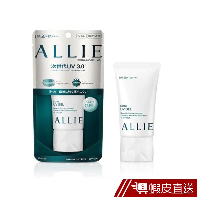 ALLIE EX UV高效防曬水凝乳N MINI (官方直營) 40g 贈品 現貨 蝦皮直送