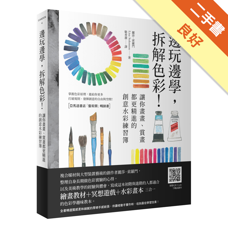 邊玩邊學,拆解色彩!讓你畫畫、賞畫都更精進的創意水彩練習簿(全書精選質感柔和細[二手書_良好]11311614237