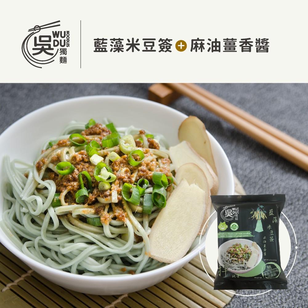 (純素)藍藻米豆簽+麻油薑香醬-3包入(含醬)