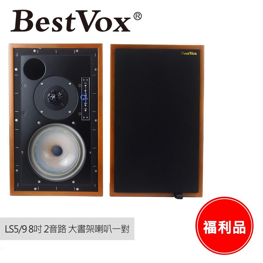 【公司貨福利品-歡迎預約試聽】BestVox本色 LS5/9 8吋 二音路 大書架喇叭一對