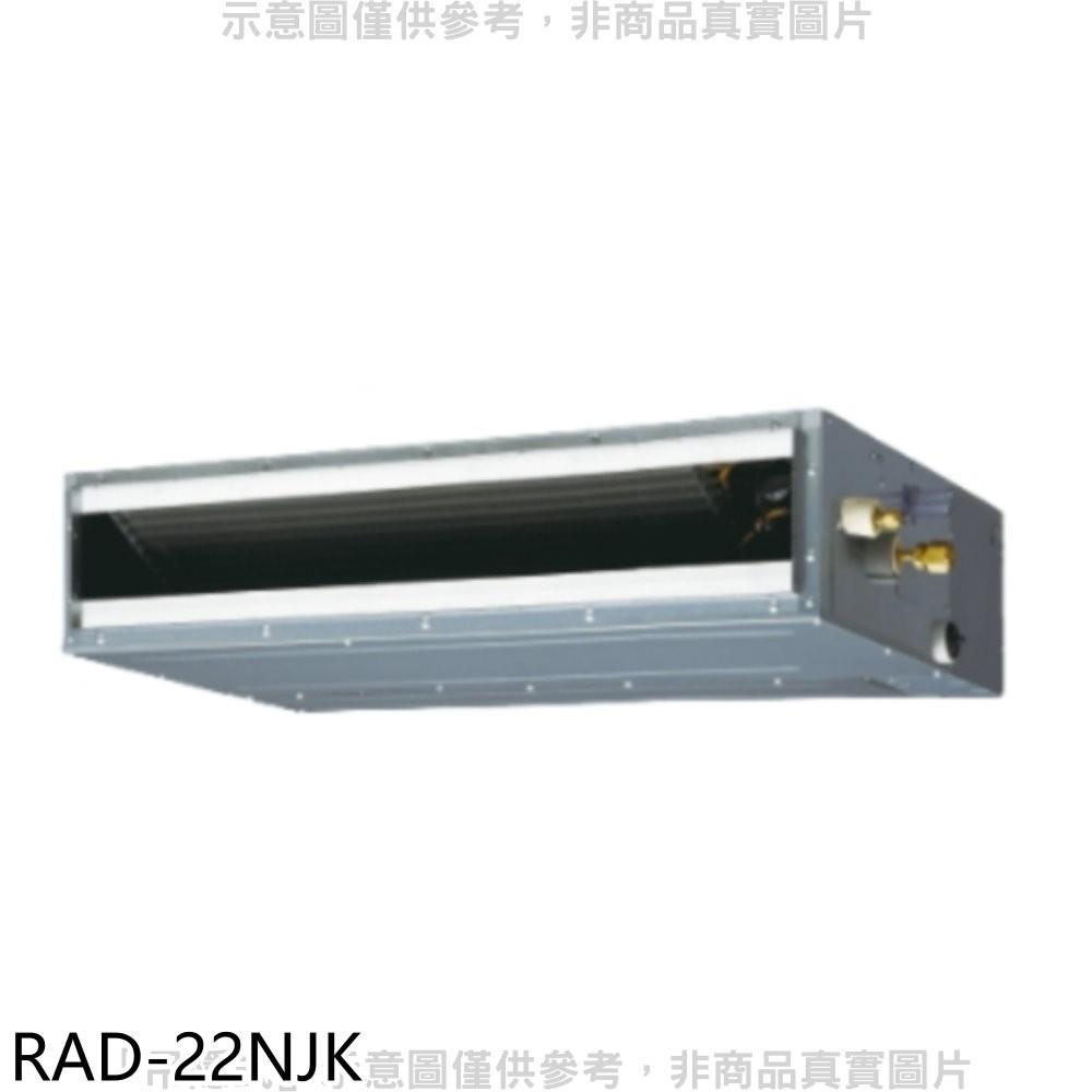 日立【RAD-22NJK】變頻冷暖吊隱式分離式冷氣內機 分12期0利率