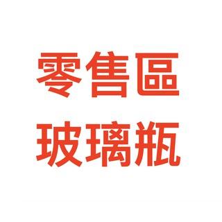 玻璃瓶 零售區 50cc~1000cc台灣製 苗栗縣
