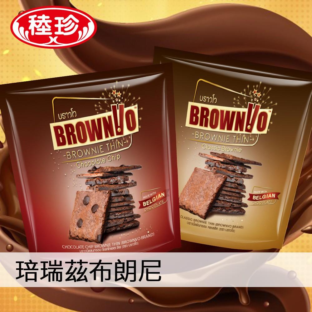 泰國 特濃 布朗尼 餅乾 巧克力 經典原味/巧克力豆26g