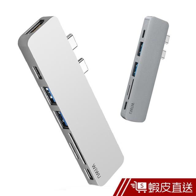 WIWU MacBook Pro hub Type-C轉USB轉接器 七合一 macbook轉接頭 HDMI  蝦皮直送