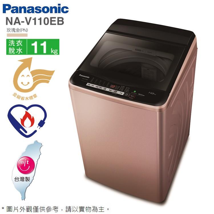 Panasonic國際牌11kg變頻直立式洗衣機 NA-V110EB~含拆箱定位