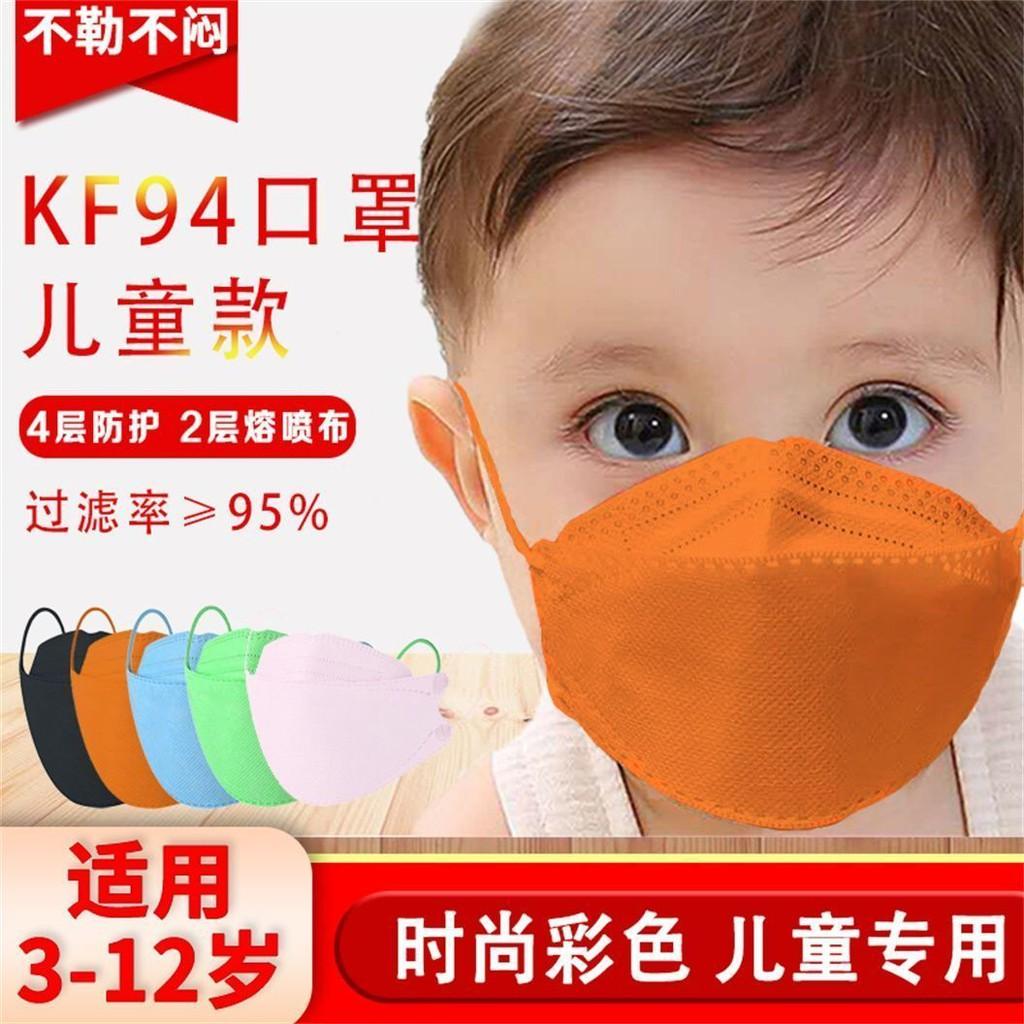 换换爱儿童口罩KF94防疫防病毒夏季薄款透气3D立体贴合彩色独立包装现货