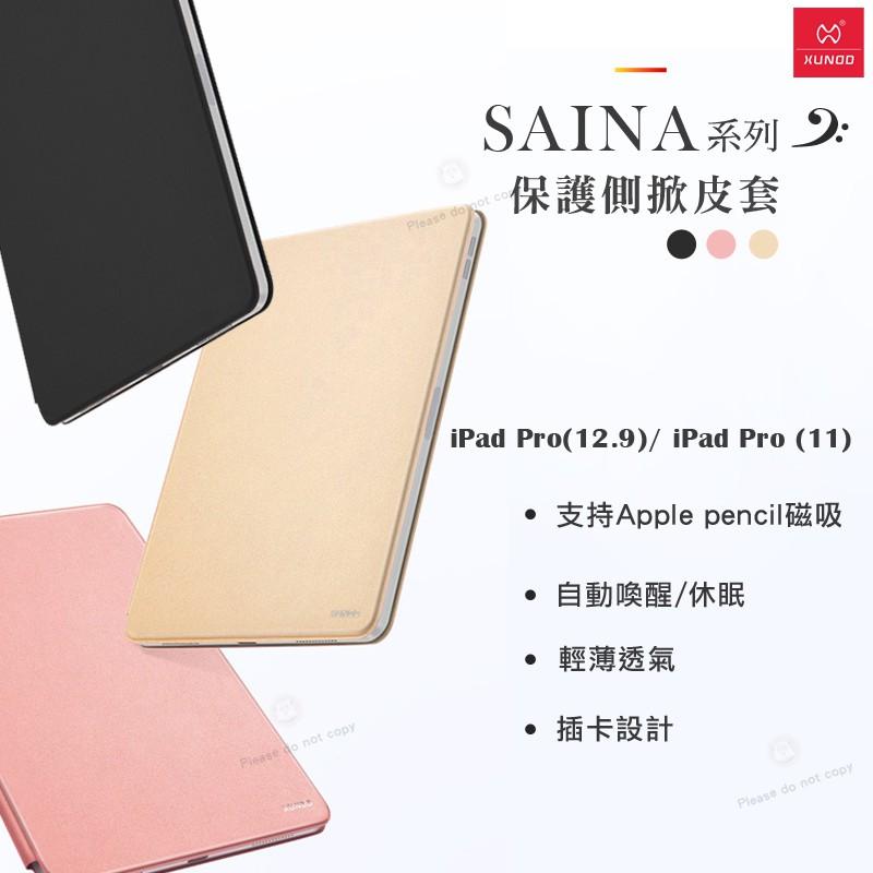 訊迪XUNDD SAINA側掀皮套 IPad Pro(11吋) IPad Pro(12.9吋)