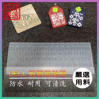 Inspiron 15 7572 P61F  15.6吋 DELL戴爾 鍵盤保護膜 防塵套 鍵盤保護套 鍵盤膜 新北市