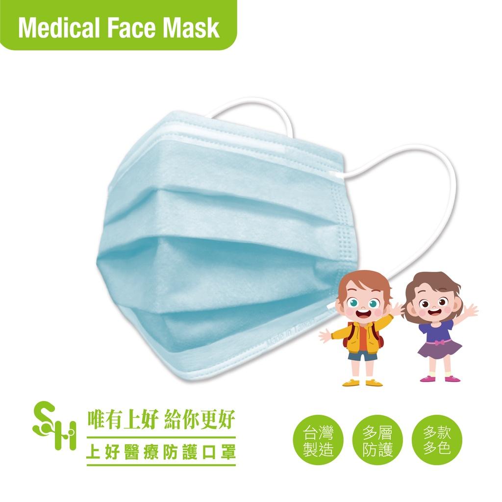 【上好生醫】兒童| 素面款|天空藍|50入裝 醫療防護口罩