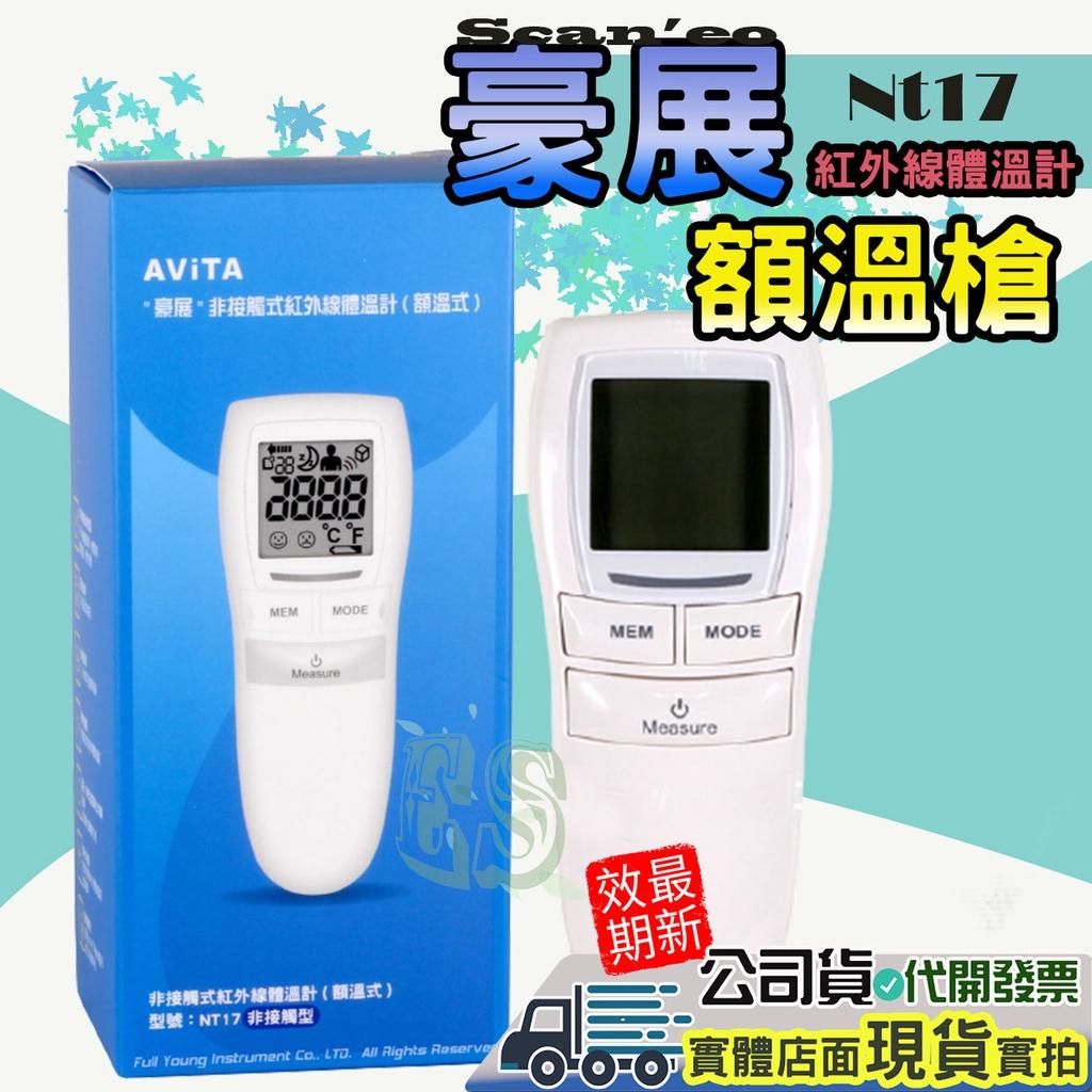 現貨免運☑豪展 額溫槍 醫用非接觸式紅外線額溫計NT17 - AVITA 台灣製造 額溫槍 耳溫槍 體溫計 紅外線