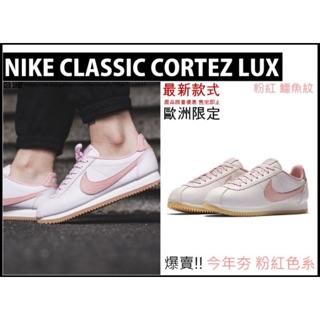 買越多越便宜Nike Classic Cortez Leather Lux 粉紅 阿甘鞋 蛇紋 鱷魚紋 珍珠粉