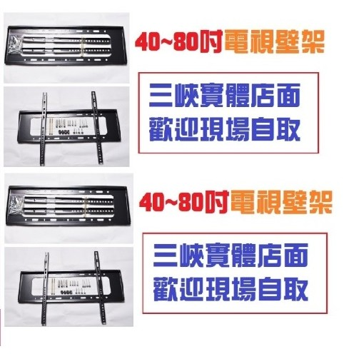 【三峽OGS】可自取 42吋 47吋 52吋 55吋 65吋 70吋 80吋 電視壁掛架 電視架 液晶螢幕架