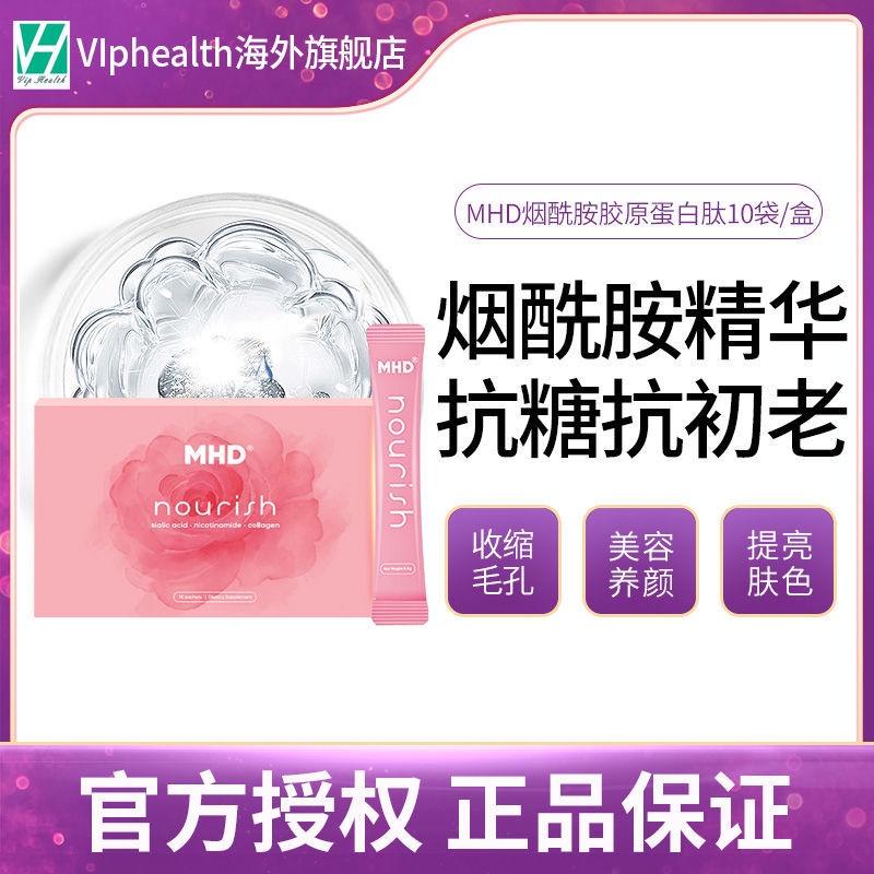 MHD燕窩酸煙酰胺膠原蛋白肽液態飲蛋白粉抗糖美白淡斑口服液精華