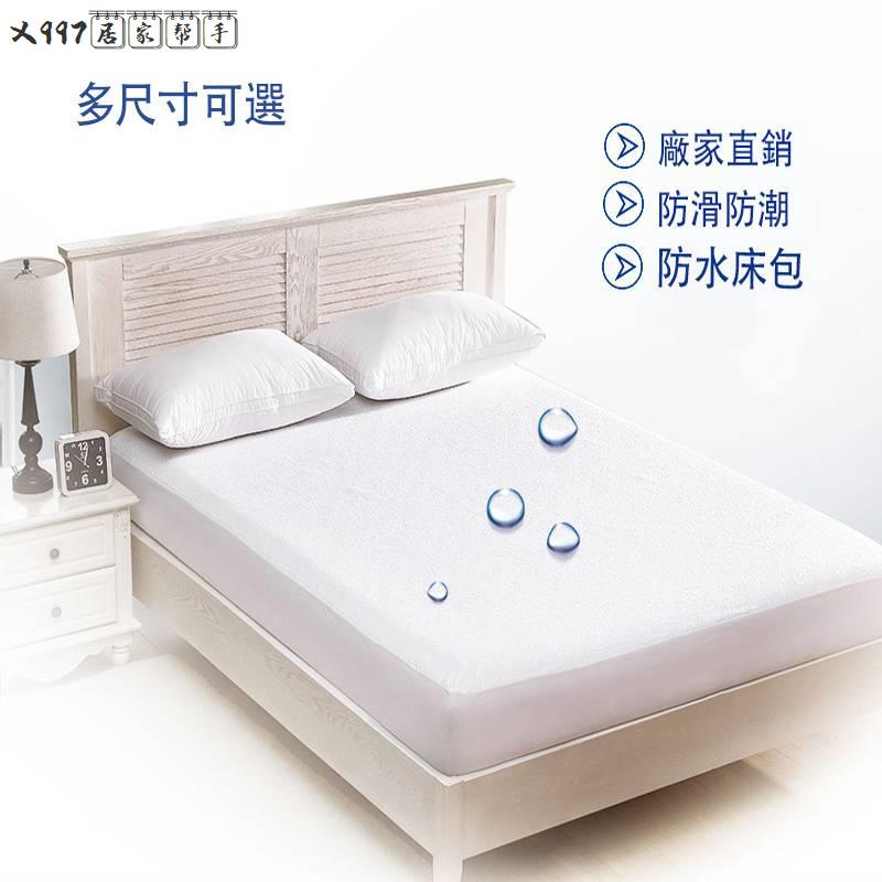 X997-je6D 保潔墊 防水保潔墊 防水床包 護理級防水 透氣保潔墊 床包式 枕套 單人/雙人/加大/特大保潔墊