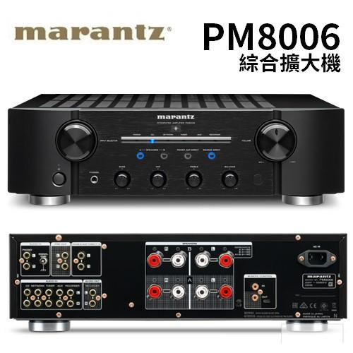 MARANTZ 馬蘭士 PM8006 綜合擴大機 (1年保固)  PM-8006 日本製