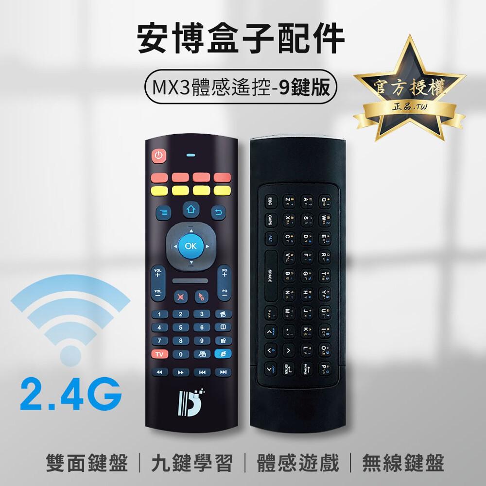 體感 MX3 2.4G 空鼠 無線滑鼠遙控器 鍵盤 飛鼠 體感滑鼠 適用 電視盒 電腦 ( EVBOX 安博 電視盒