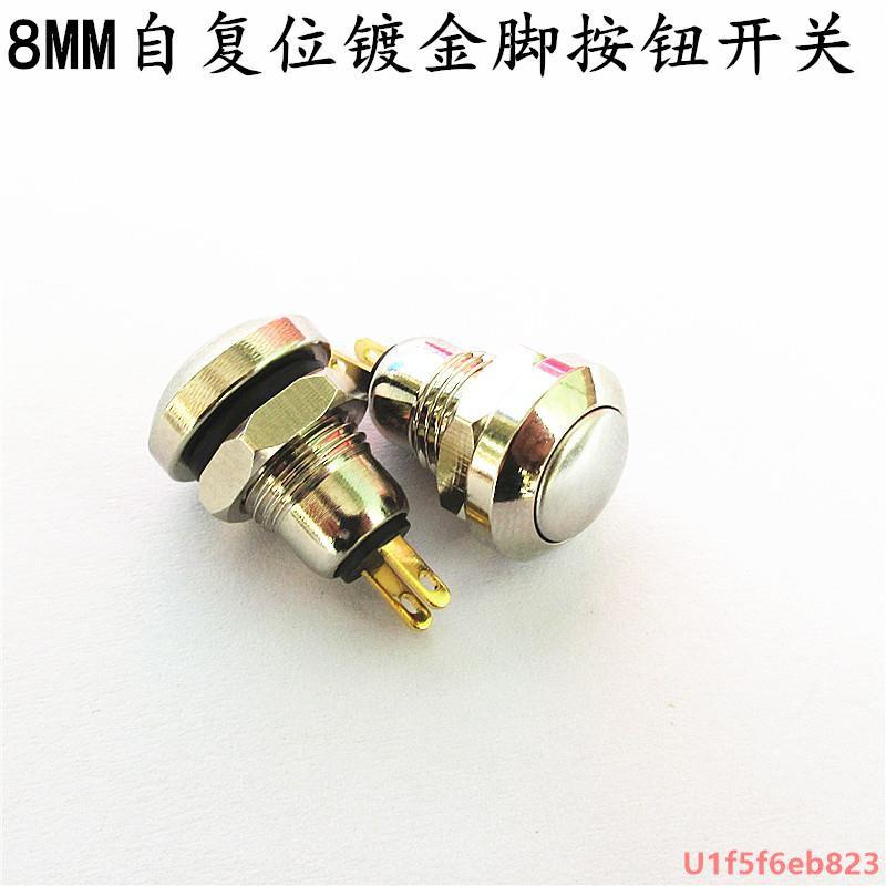滿299發貨【開關】 銀點8mm小型微型圓形金屬按鈕開關 防水自重定電源啟動按鈕門鈴開U1