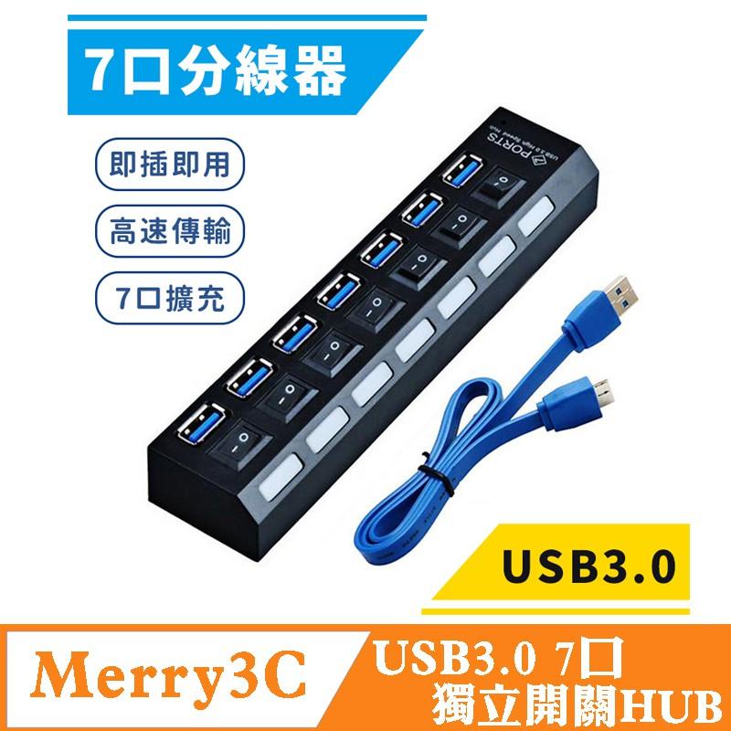 USB3.0 HUB 7埠 獨立開關 集線器 分線器 擴充槽 7口