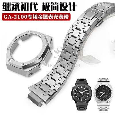 代用卡西歐金屬表殼表帶八角形GA-2100男手表改裝配件第二代農家橡樹