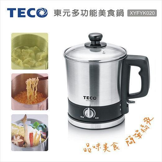 TECO 東元 304不鏽鋼快煮美食鍋 / 快煮壺 XYFYK020