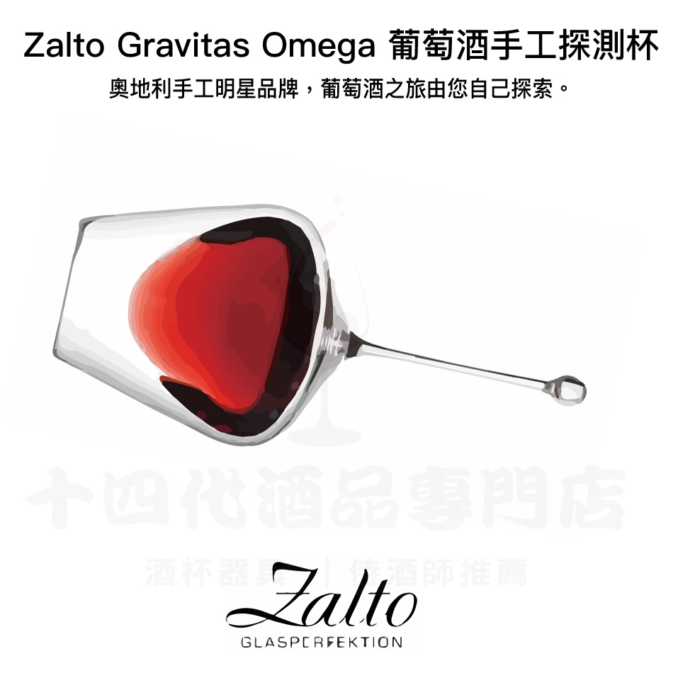   Zalto 奧地利手工杯   Zalto Denk Art Omega 探測杯 手工吹製水晶杯 侍酒師推薦