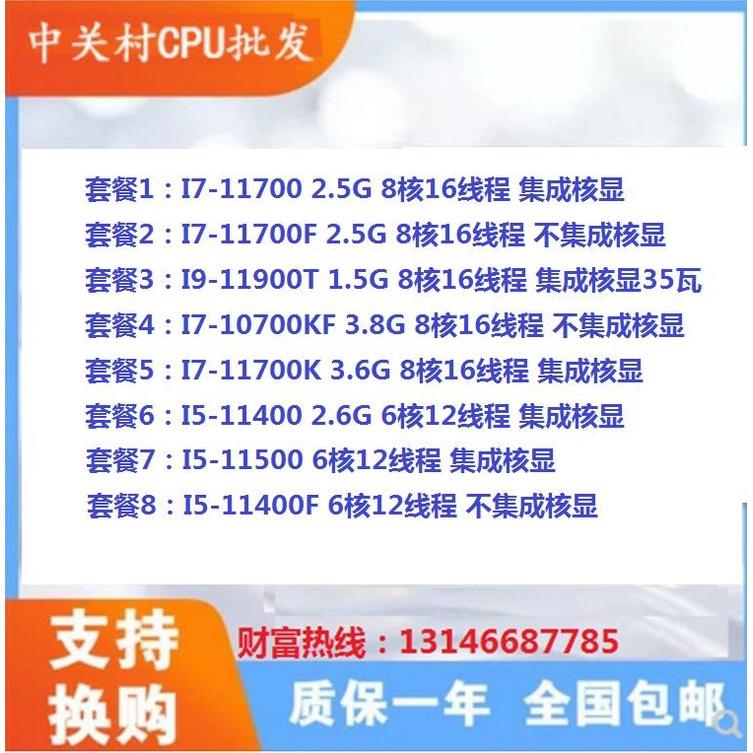裝機精選~I5-11400 F 11500 I7-10700KF I7-11700 11700F I9-11900T C