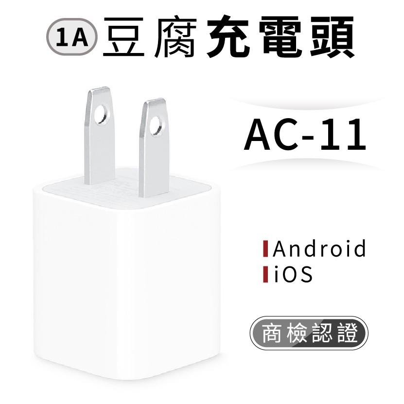 1A 充電頭 豆腐頭 充電豆腐頭 商檢認證 充電器 iPhone 安卓 蘋果 iOS MICRO TYPE-C 旅充