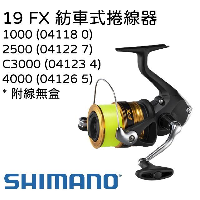 【新竹民揚】 SHIMANO FX 紡車式捲線器 1000/2500/C3000/4000 附線無盒