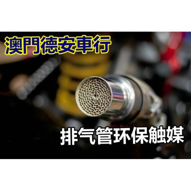 【賣場現貨】♘臺灣惡搞排氣管環保觸媒 消音塞 減低排氣管噪音 OVER 天蝎排氣管