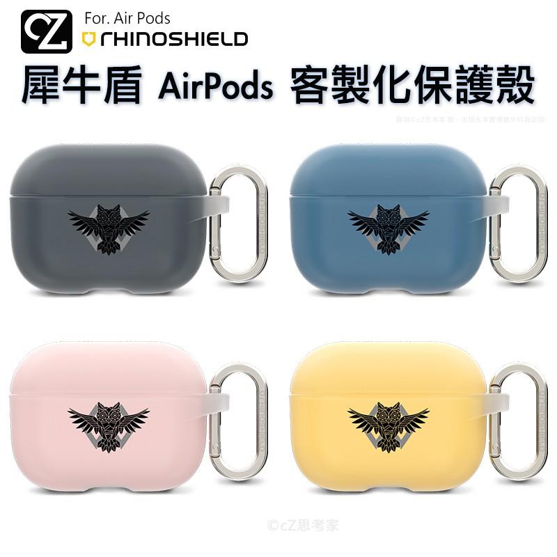犀牛盾 AirPods 花生騷 客製化保護殼 (上蓋+下蓋) AirPods Pro 3 2 1代 防摔殼 貓頭鷹圖騰
