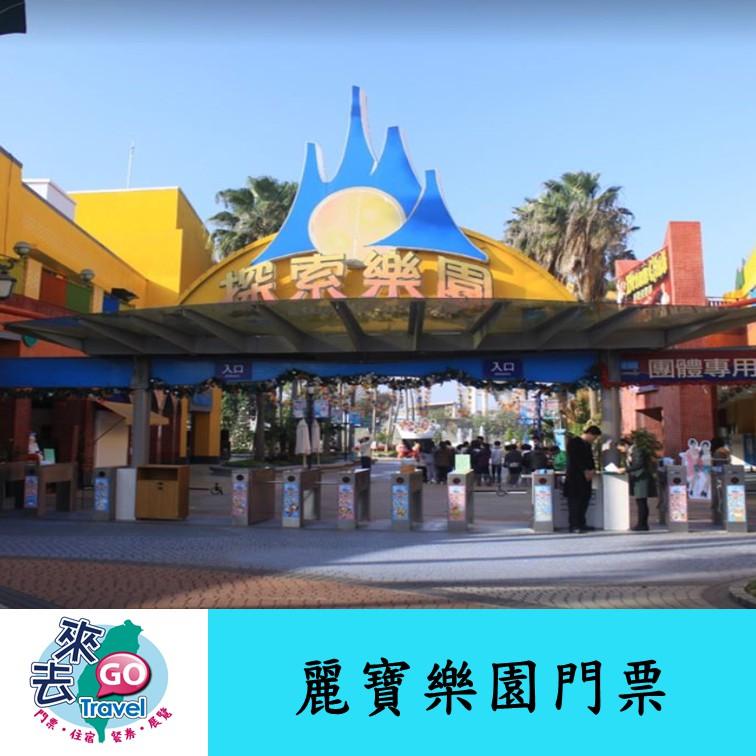 麗寶樂園  馬拉灣  2選擇1  門票  票券【歡迎刷卡】【蝦幣回饋】【商城最低價】