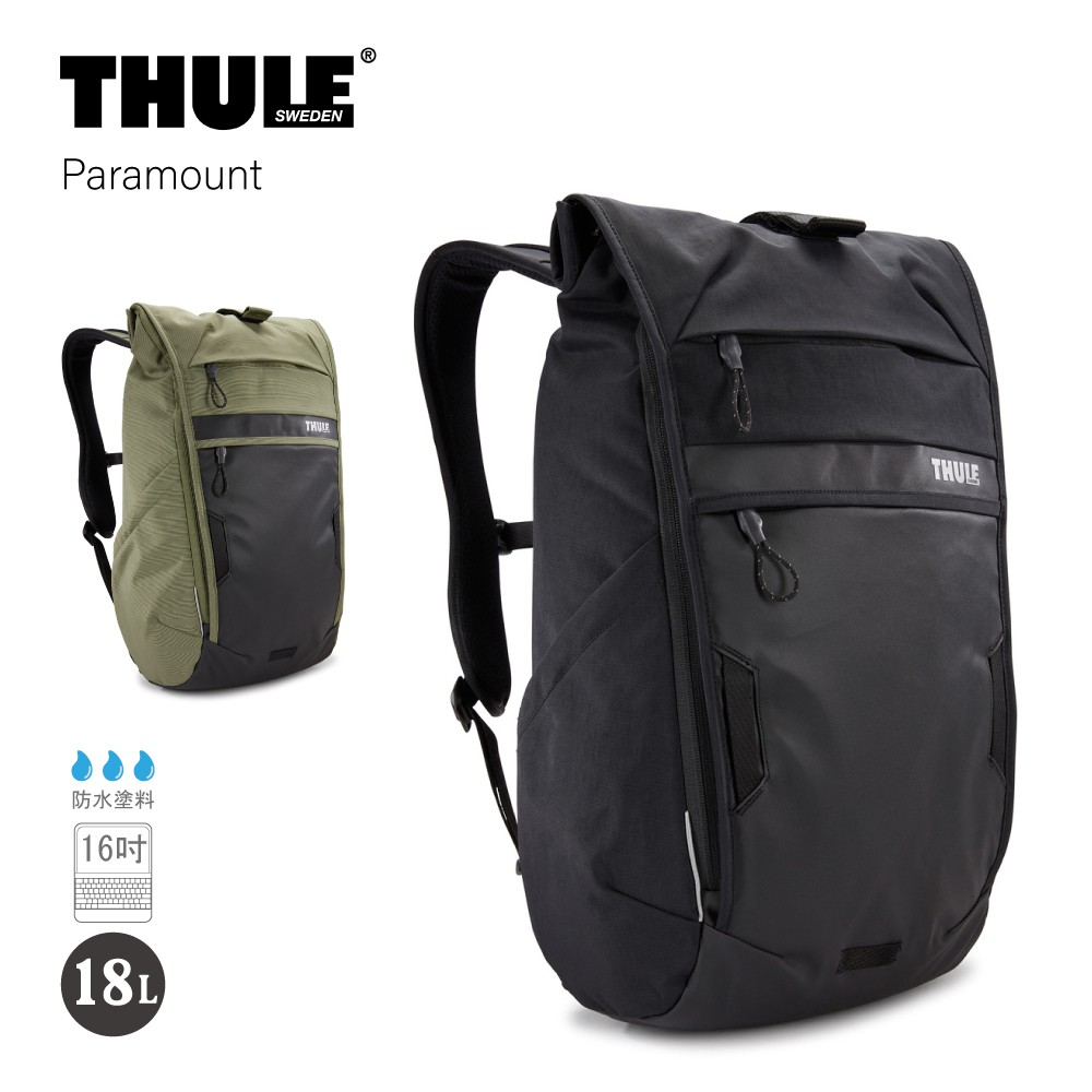 Thule 都樂 18L 後背包 16吋電腦包 TPCB-118 筆電包 黑/3204729 軍綠/3204730