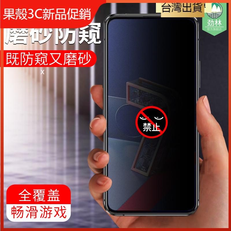 果殼 窺滿版玻璃貼華碩ZenFone7ZenFone7Pro防窺玻璃保護貼ASUS ZenFone7螢幕保護貼鋼化玻璃