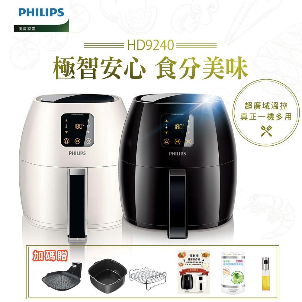 Philips飛利浦歐洲進口健康氣炸鍋HD9240-贈煎烤盤+烘烤鍋+串燒架+噴油罐+食譜書+洗碗精