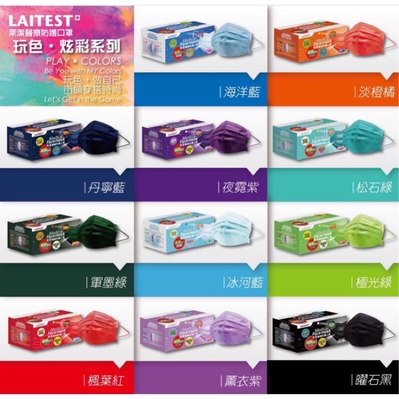 【LAITEST】 萊潔 成人 丹寧牛仔+蜜光橘 防護 平面 立體 口罩 (50入/盒)
