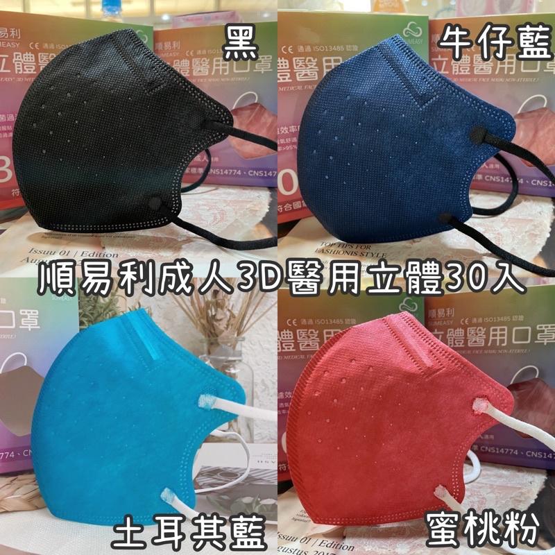 🔥現貨 順易利立體醫用口罩(L款)30入_盒)-黑色、星空藍、桃紅