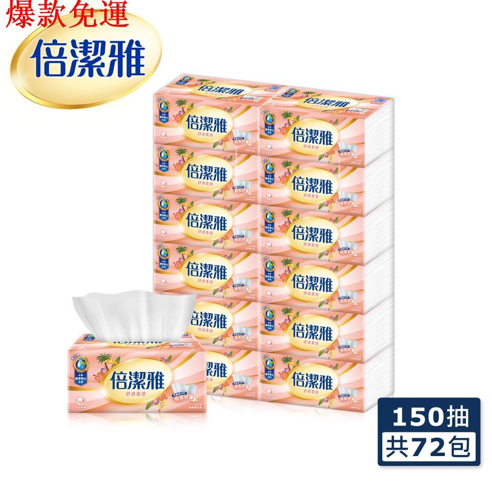 【熱銷爆款】倍潔雅舒膚柔感抽取式衛生紙(150 抽x72包)/箱【蝦皮獨家】