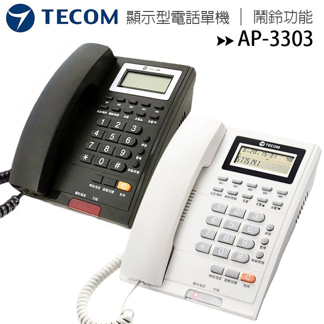 TECOM 東訊 AP-3303 顯示型電話單機 / 公司電話 / 住家電話