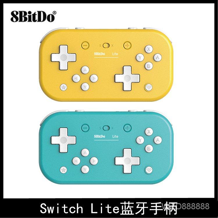 爆款現貨8Bitdo八位堂Lite手柄Switch電腦SteamNS俄羅斯方塊2D