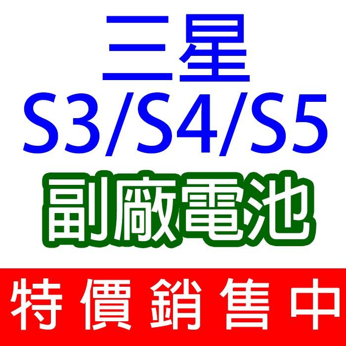 (必看)2015 2016 三星Samsung S系列電池 S2/S3/S4/S5 /S4 mini 手機電池/三星電池