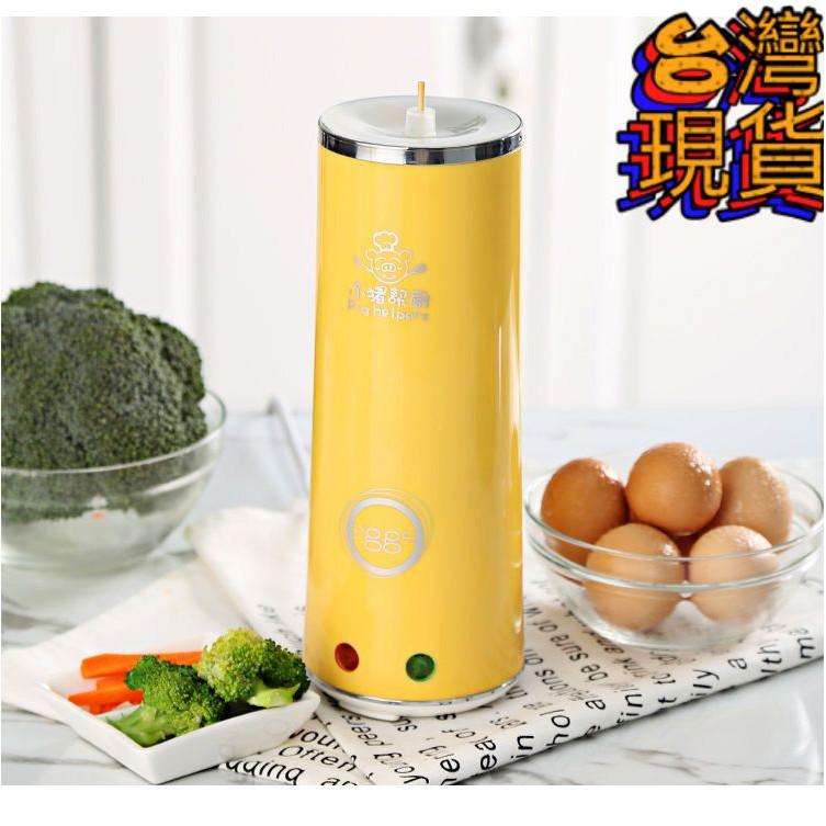 【台灣現貨】  小豬幫廚  110V伏電壓 家用雞蛋杯 蛋捲機 煮蛋器 迷你 煎蛋器 蛋包腸機