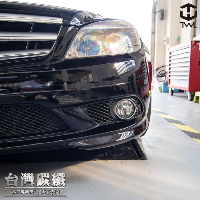 TWL 台灣碳纖 賓士 BENZ 08 09 10年 W204 美規C300 AMG 單邊販售 前保桿專用霧燈 含燈泡