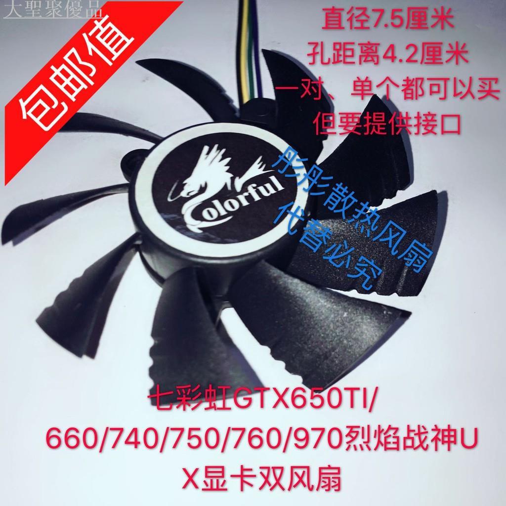 推薦 七彩虹GTX650TI\/660\/740\/750\/760\/970烈焰戰神U X顯卡雙風扇