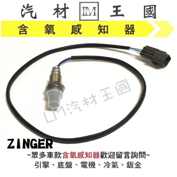 【LM汽材王國】含氧 感知器 ZINGER 混合比 O2 空燃比 感應線 感應器 三菱 中華